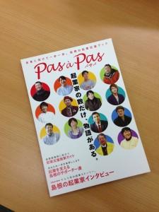 起業家支援冊子Pas a Pas(パザパ)
